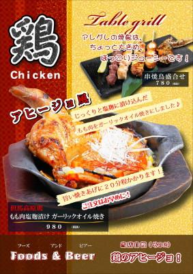 H29・12・20:アレグレ鶏おすすめA1