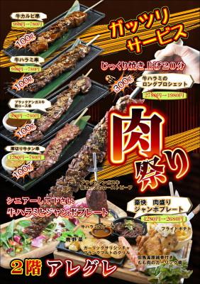 H30・3・13・アレグレ肉祭りB4